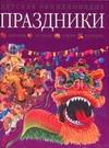 Праздники.Детская энциклопедия. Чутков В.