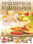Зайцева И.А. - Праздничная кулинария' обложка книги