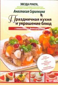 Праздничная кухня и украшение блюд Скрипкина А.Ю.