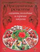 Тойбнер Кристиан - Праздничные рецепты: салаты, холодные и горячие закуски' обложка книги