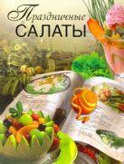 Пашинский В.Н. - Праздничные салаты' обложка книги