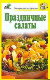 Праздничные салаты Костина Д.