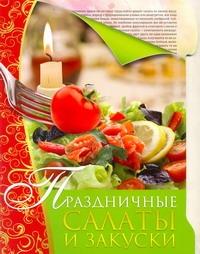 Праздничные салаты и закуски Нестерова Д.В.