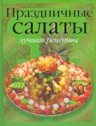 Тойбнер Кристиан - Праздничные салаты: лучшие рецепты' обложка книги