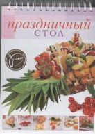 Ройтенберг И.Г. - Праздничный стол' обложка книги