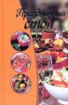 Ануфриева М.А. - Праздничный стол' обложка книги
