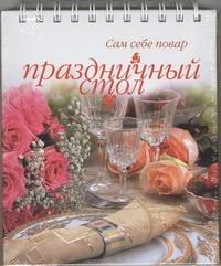 Праздничный стол Похвалина Г.М.