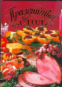 Праздничный стол Нестерова Д.В.