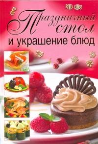 Праздничный стол и украшение блюд - фото 1