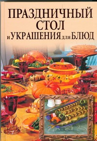 Праздничный стол и украшения для блюд (бежевая) Шанина С.А.