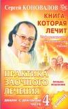 Практика заочного лечения. Диалог с доктором. Ч. 4. Музыка исцеления Коновалов С.С.