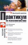 Баскакова И.Л. - Практикум по психолингвистике' обложка книги