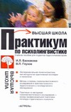 Практикум по психолингвистике Баскакова И.Л.