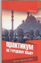 Шен Юсуф - Практикум по турецкому языку. Простые турецкие падежи' обложка книги