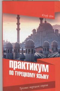 Практикум по турецкому языку. Простые турецкие падежи