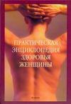 Буканова Ю.В. - Практическая  энциклопедия  здоровья женщины обложка книги