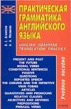Аганесов В.С. - Практическая грамматика английского языка' обложка книги