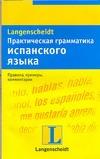 Бёрингер-Шмитт Астрид - Практическая грамматика испанского языка' обложка книги