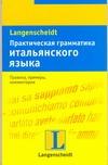 Эспозито М.А. - Практическая грамматика итальянского языка' обложка книги
