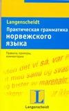 Бьёрнскау Кьелль - Практическая грамматика норвежского языка' обложка книги