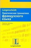Практическая грамматика французского языка Каюзак М.