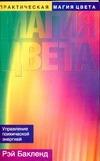 Бакленд Р. - Практическая магия цвета' обложка книги