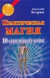 Эстрин А. - Практическая магия: 10-дневный курс' обложка книги