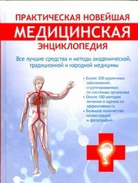 Практическая новейшая медицинская энциклопедия Буканова Ю.В.