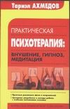 Ахмедов Т.И. - Практическая психотерапия' обложка книги