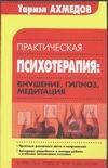 Практическая психотерапия Ахмедов Т.И.