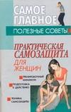 Века А.Н. - Практическая самозащита для женщин' обложка книги
