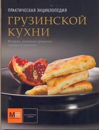 Практическая энциклопедия грузинской кухни Киладзе Елена