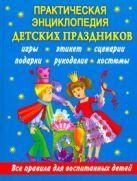 Синько И. - Практическая энциклопедия детских праздников' обложка книги