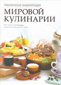 Практическая энциклопедия мировой кулинарии Першина С.Е.