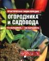 Практическая энциклопедия огородника и садовода Уилсон Мэтью