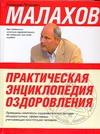 Практическая энциклопедия оздоровления