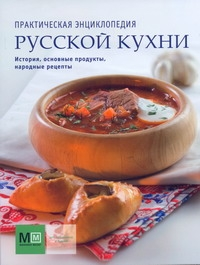 Практическая энциклопедия русской кухни
