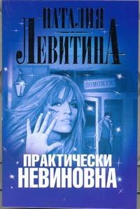 Наталия Левитина - Практически невиновна обложка книги