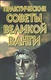 Белявская В.Ф. - Практические советы великой Ванги' обложка книги