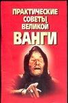Ничипорович Т.Г. - Практические советы великой Ванги' обложка книги