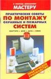 Назаров В.И. - Практические советы по монтажу охранных и пожарных систем' обложка книги