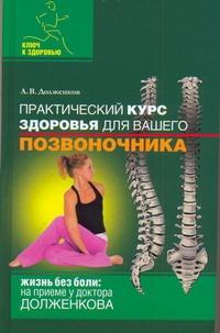Практический курс здоровья для вашего позвоночника Долженков А.В.