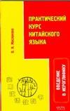 Маслакова О.Н. - Практический курс китайского языка. Введение в иероглифику' обложка книги