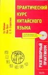 Су Жуйцин - Практический курс китайского языка. Разговорный практикум' обложка книги