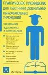 Практическое руководство для работников дошкольных образовательных учреждений Фриш Г.Л.