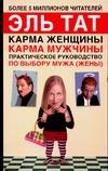 Тат Э. - Практическое руководство по  выбору мужа (жены) обложка книги
