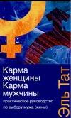 Тат Э. - Практическое руководство по  выбору мужа (жены)' обложка книги