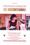 Кларк Линн - Практическое руководство по воспитанию' обложка книги