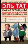 Тат Э. - Практическое руководство по общению с близкими людьми' обложка книги