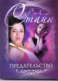 Стайн Р.Л. - Предательство обложка книги